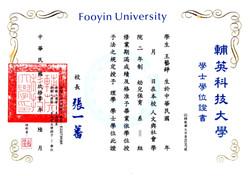 畢業證書(網頁)