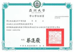 施文婕-大學畢業證書-網頁用