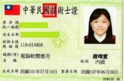 唐瑋萱-電腦軟體丙級(網頁)