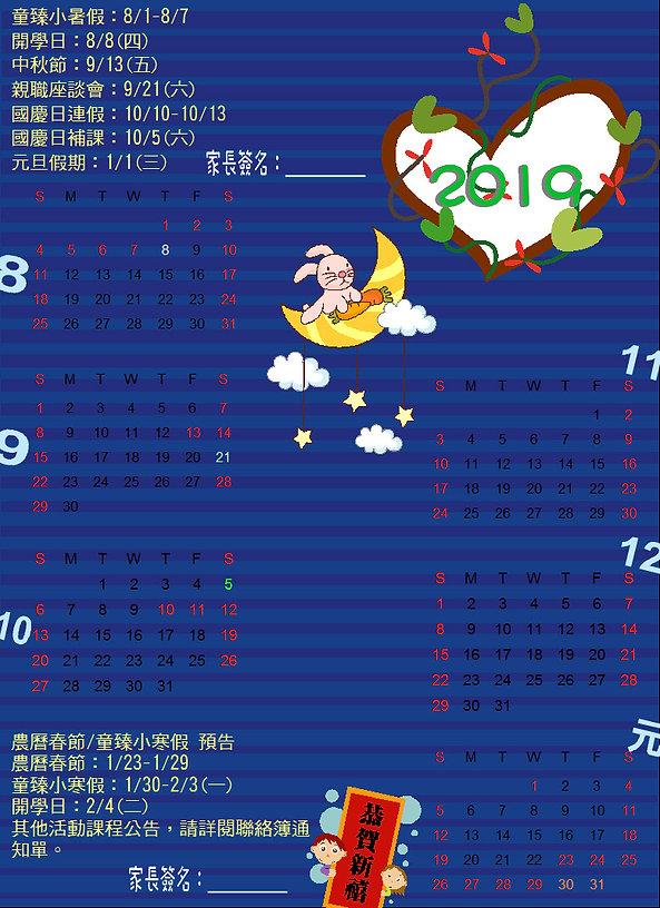 2019-8行事曆.JPG