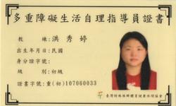 洪秀婷0603-網頁用