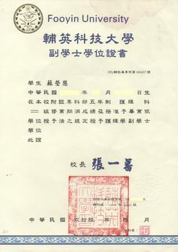 學士學位證書(正)