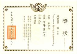 蘇瑩慧-2017衛武營全國音樂大賽鋼琴社青組甲等第一名