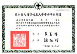 唐瑋萱-畢業證書(網頁)