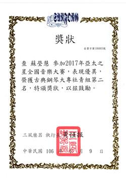 蘇瑩慧-2017亞太之星全國音樂大賽古典鋼琴大專社青組組第二名