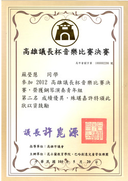 蘇瑩慧-2012高雄議長盃音樂比賽決賽鋼琴演奏青年組第二名