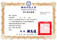 佳容-畢業證書-網路用.jpg