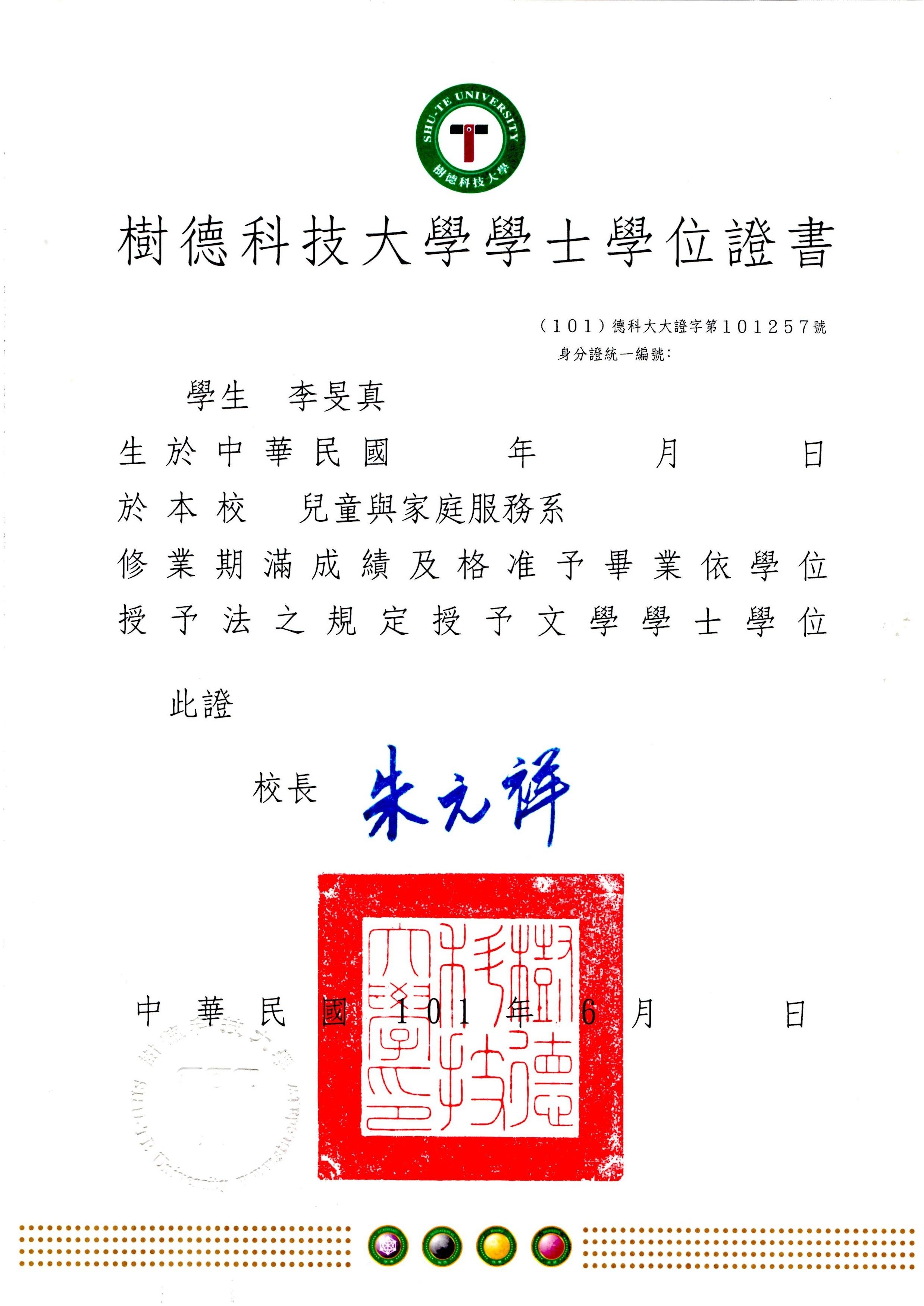李旻真-畢業證書-兒童與家庭服務系(網頁)