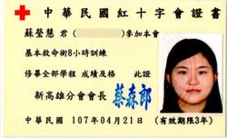 蘇瑩慧-107 BLS(網頁)1070421