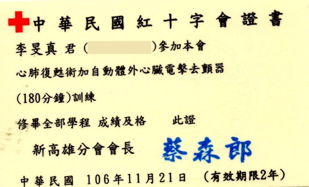 李旻真-106基本救命術BLS(網頁)
