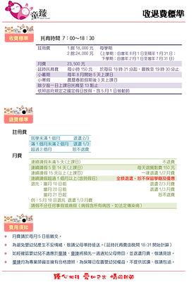 108-04-30-收退費標準.jpg