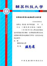 佳容-學程證書-網頁用.jpg
