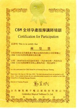 蘇瑩慧-CBM全球孕產按摩講師研習證書