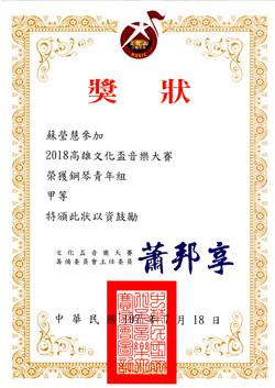 蘇瑩慧-2018高雄文化盃音樂大賽鋼琴青年組甲等