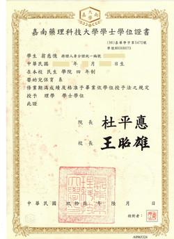 網頁用-畢業證書