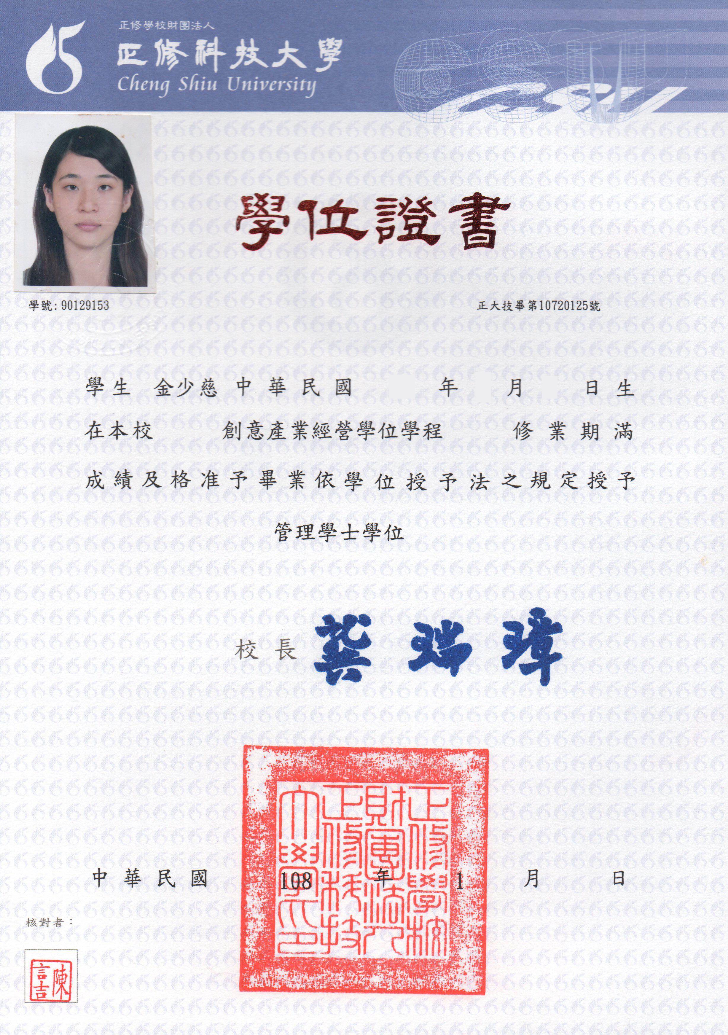 金少慈-畢業證書-網路用