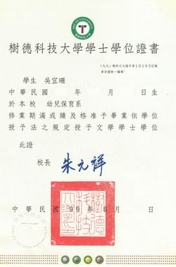 吳宜珊-畢業證書(馬賽克)