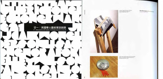 21: Discussions with artists of Chinese descent