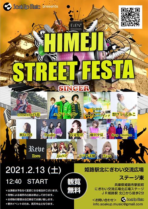 2.13(土)HIMEJI STREET FESTAフライヤー.png