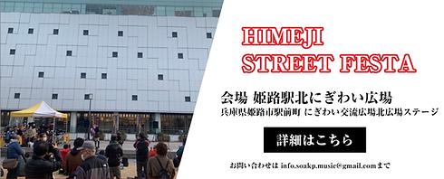 HIMEJI STREET FESTA バナー.png