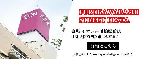 FURUKAWABASHI STREET FESTAバナー.png