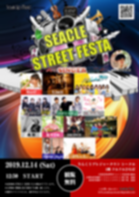 12.14(Sat)SEACLE STREET FESTAフライヤー.png