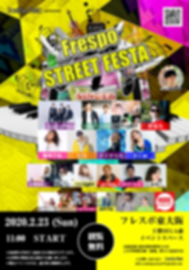 2.23(Sun)Frespo STREET FESTAフライヤー.png