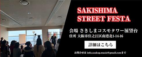 SAKISHIMA STREET FESTA.png