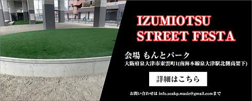 IZUMIOTSU STREET FESTAバナー.png