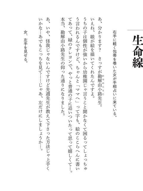 1. 生命線
