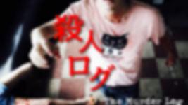 殺人ログタイトル.JPG