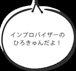背景_ふきだし_小島.png