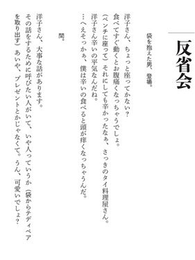 6. 反省会