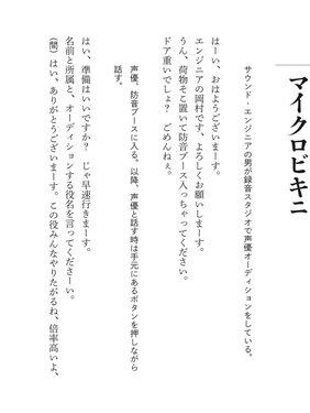 7. マイクロビキニ