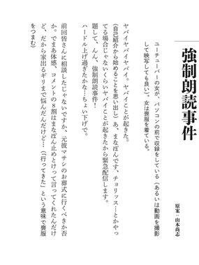 16. 強制朗読事件