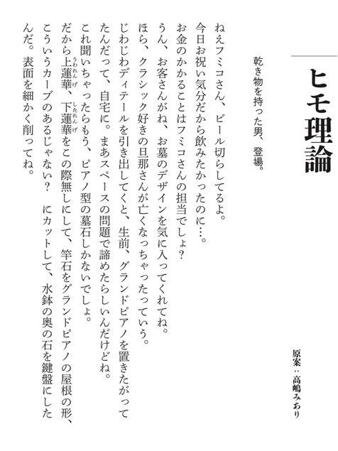 18. ヒモ理論