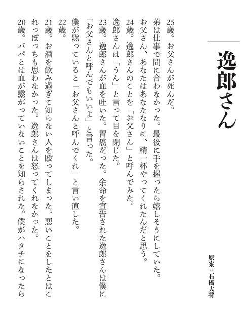9. 逸郎さん