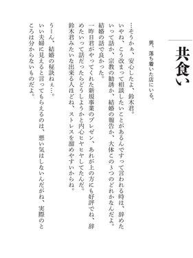 14. 共食い