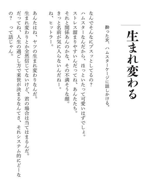 2. 生まれ変わる