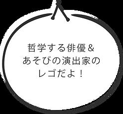 背景_ふきだし_池田.png