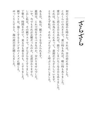 10. ざらざら