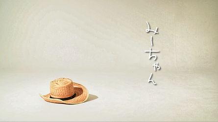 『みーちゃん』サムネイル.JPG