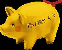 金の豚.png