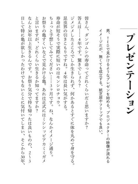 8. プレゼンテーション