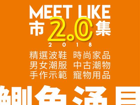 STAY「Meet Like市集2.0」