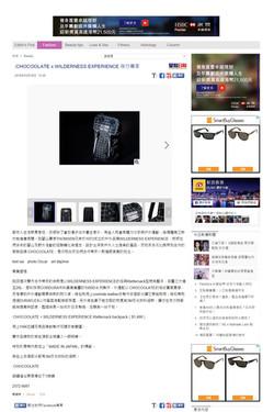 FireShot Screen Capture #014 - '_CHOCOOLATE x WILDERNESS EXPERIENCE 夜行專家 - 香港新浪' - sina_com_hk_news_