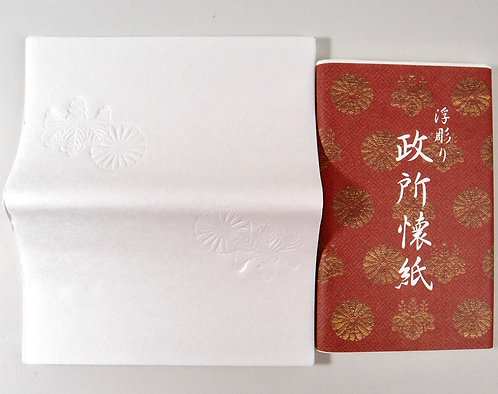 """embossed the Imperial crests """"Mandokoro"""", Japanese Kaishi paper for women"""
