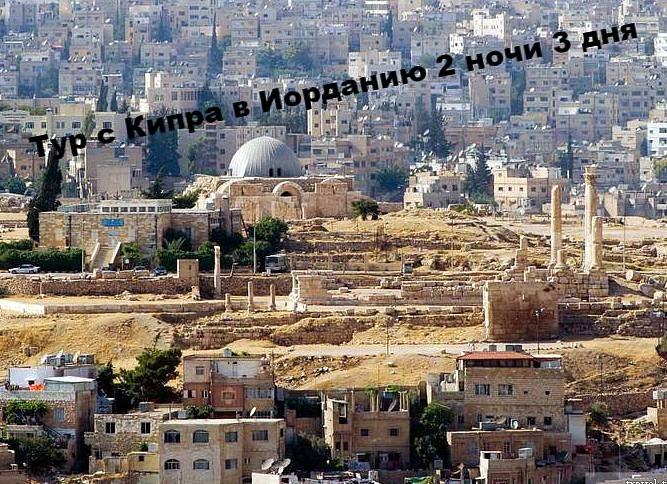 В Иорданию с Кипра