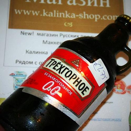 Пиво трехгорное безалкогольное