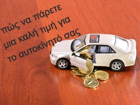 πώς να πάρετε μια καλή τιμή για το αυτοκίνητό σας